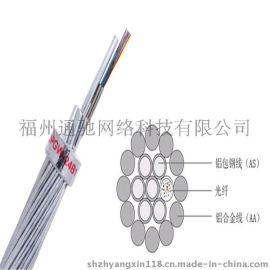 OPGW光缆电力光缆厂家直销电力光纤