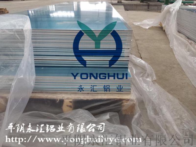 5052合金铝板生产销售