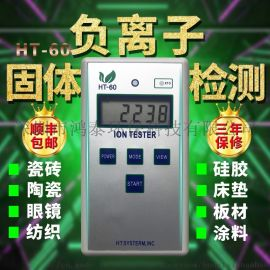 HT-60负离子检测仪