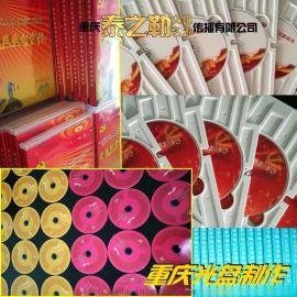 重庆批量光盘刻录,图案印刷,光盘包装制作