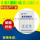 超細碳酸鈣粉TC-3000W 碳酸鈣2500目 用於橡塑 塗料行業