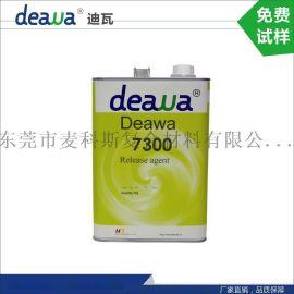 厂家直销 迪瓦7300脱模剂 环氧互感器脱模剂