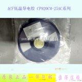 原装日本索尼 ACF低温导电胶CP920CM