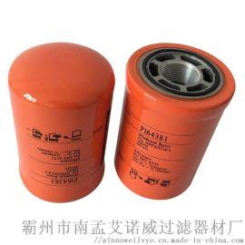 替代 P164381唐纳森液压油滤芯 机油过滤器