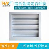 瑞能变电站铝合金电动百叶窗 双层防雨百叶窗