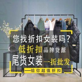 麻棉女装她衣柜旗下所有品牌女装尾货女式羽绒服中高端女装品牌