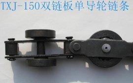 悬挂链条 (TXJ-150)
