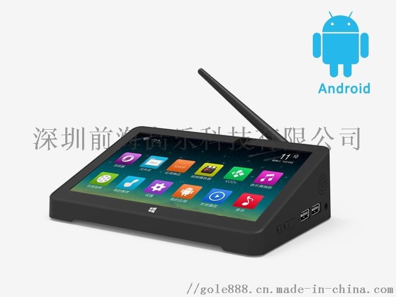 前海高乐7寸安卓触控平板一体机 工控迷你pc电脑