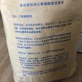 工业级三聚磷酸钠全国可发 量大价优