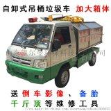 电动四轮翻桶车 环卫保洁垃圾车 电动垃圾收集车