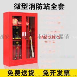西安消防器材柜消防展示柜13891913067
