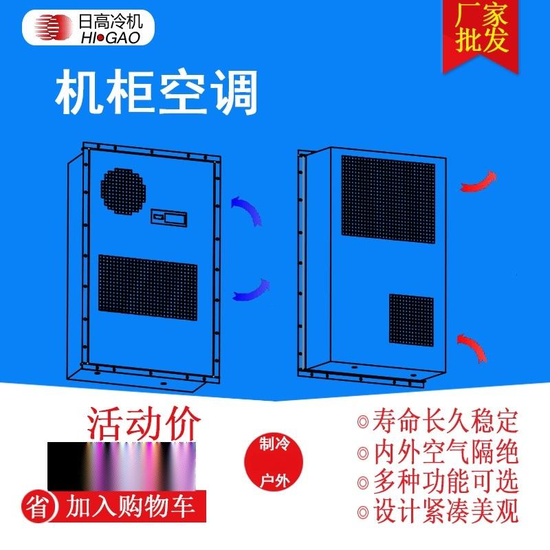 重庆DKC08W/10W机柜空调 户外防雨电气柜空调