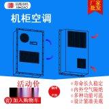 重慶DKC08W/10W機櫃空調 戶外防雨電氣櫃空調