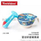 Yookidoo竹纖維嬰幼研磨餵養碗