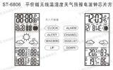 平價版無線溫溼度天氣預報晶片(ST-6806)