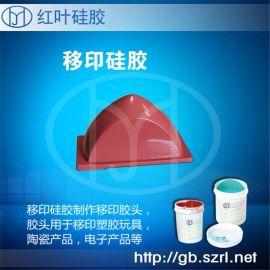 做移印器材用的移印硅膠902#移印加工移印膠頭硅膠