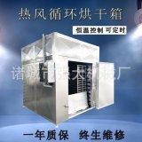 大姜大产量烘干箱 萝卜片带盘烘干箱厂家
