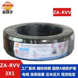 金环宇电缆 国标纯铜 ZA-RVV3X1平方 阻燃护套线 空调专用电源线