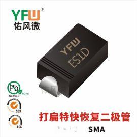 ES1D SMA特快恢复二极管 佑风微YFW品牌