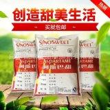 現貨供應 廠家批發 食品添加劑 漢光阿斯巴甜