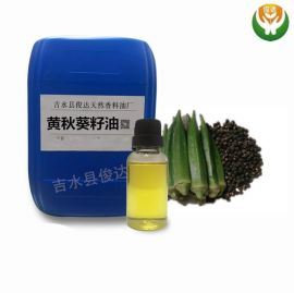 供应天然植物黄秋葵籽油 秋葵油 黄秋葵籽油 冷榨单方精油