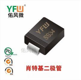 SS34 SMB貼片肖特基印字SS34 佑風微品牌