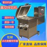 雙絞龍不鏽鋼拌餡機 食品攪拌機 真空拌餡機廠家直銷 包子攪拌機