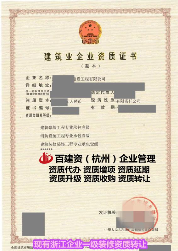 杭州电力工程施工资质代办约定时间