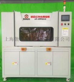 非接触式红外线滤芯焊接机
