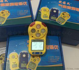 咸阳便携式四合一气体检测仪13891857511