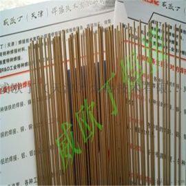 低温磷铜焊丝磷铜焊条威欧丁202A