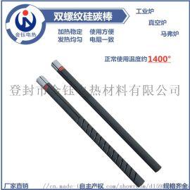 出口马来西亚高温炉双螺纹型硅碳棒发热管