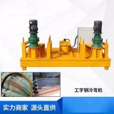 重慶九龍坡隧道冷彎機價格/工字鋼冷彎機配件