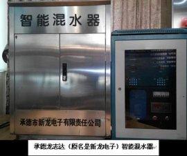 龙志达冷热水智能混水器HSZ-30A浴池恒温供水原厂价
