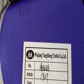 RPET春亚纺面料,再生春亚纺面料