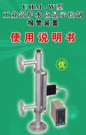 UHM-W型锅炉水位报警器