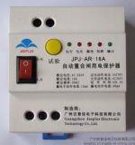 单相系列自动重合闸用电保护器(JPJ-AR)