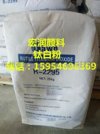 R2295钛白粉金红石型钛白粉