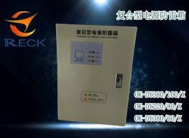 深圳雷欧力OK-DY380/60/X三相/单相交流电源防雷箱