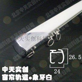 加厚窗帘轨道C-03型(象牙白)