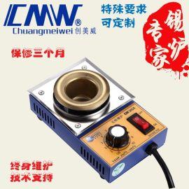 创美威圆形锡炉 CM-360纯钛小锡炉 无极调温焊锡炉Φ38mm熔锡锅 举报
