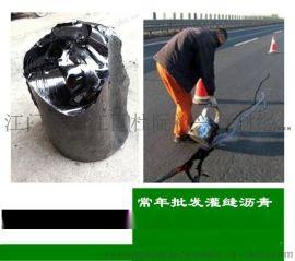江门国标**灌缝石油沥青