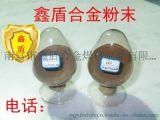 Co1 Co6钴基喷涂合金粉末 钴基合金粉 钴1号合金粉末