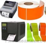 條碼紙 銅版紙 條碼標籤紙 銅版熱敏不乾膠標籤定製  印刷廠家 廠價直銷