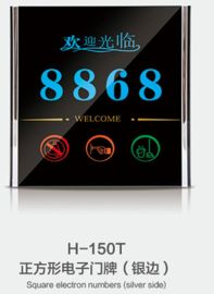 重庆酒店、宾馆、会所专用**夜光触摸电子门牌