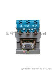 交流接触器CJZ,CJ29-400A.630A.800A.1000A