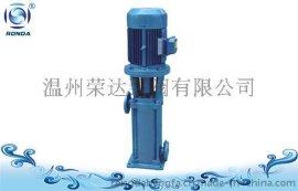 LG立型多级泵 锅炉给水 高层建筑给水泵 25LG3-10×7 荣达泵阀