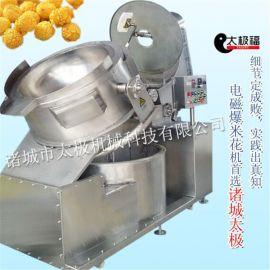 大型爆米花流水线 生产加工爆米花专用设备 太极机械 为您提供美式球形爆米花机