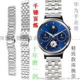 德利鑫  DLXZZ 同款华为手表带 进口金属316L材料 抗过敏华为 HUAWEI WATCH