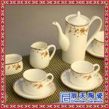 陶瓷禮品套裝咖啡具